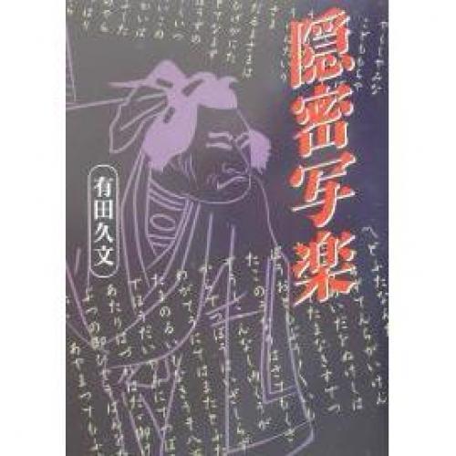 隠密写楽/有田久文