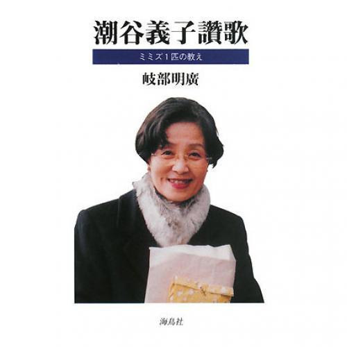 潮谷義子讚歌 ミミズ1匹の教え/岐部明廣
