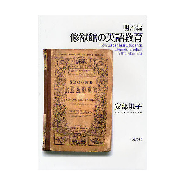修猷館の英語教育 明治編/安部規子
