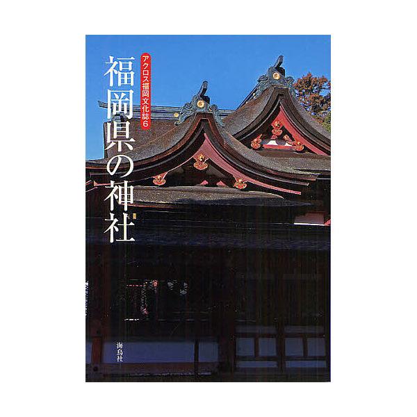福岡県の神社/アクロス福岡文化誌編纂委員会
