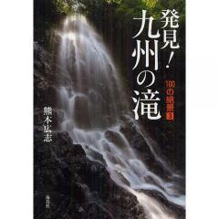 発見!九州の滝/熊本広志/旅行