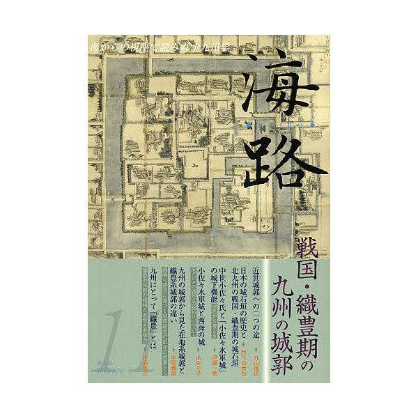 海路 海からの視座で読み直す九州学 11