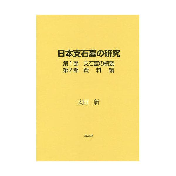 日本支石墓の研究 2巻セット/太田新