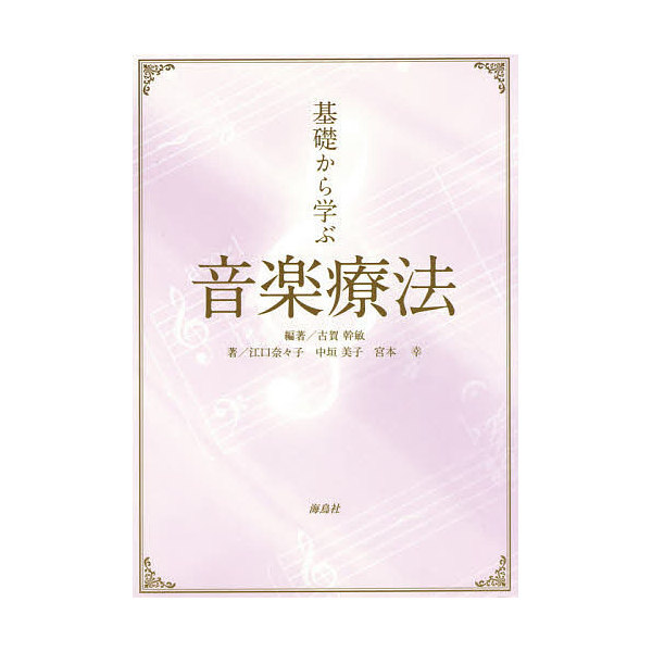 基礎から学ぶ音楽療法/古賀幹敏/江口奈々子/中垣美子