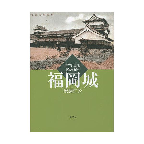 古写真で読み解く福岡城/後藤仁公