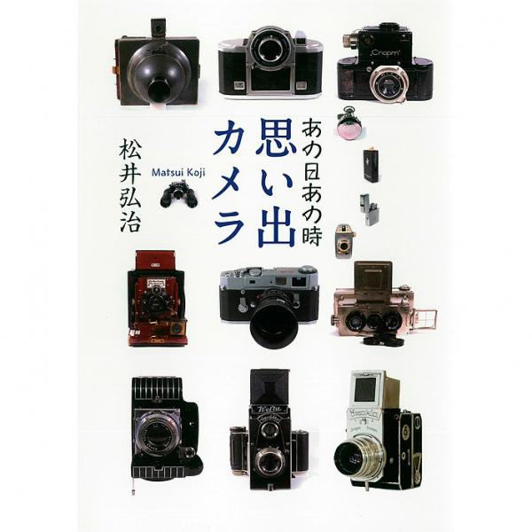 あの日あの時思い出カメラ/松井弘治