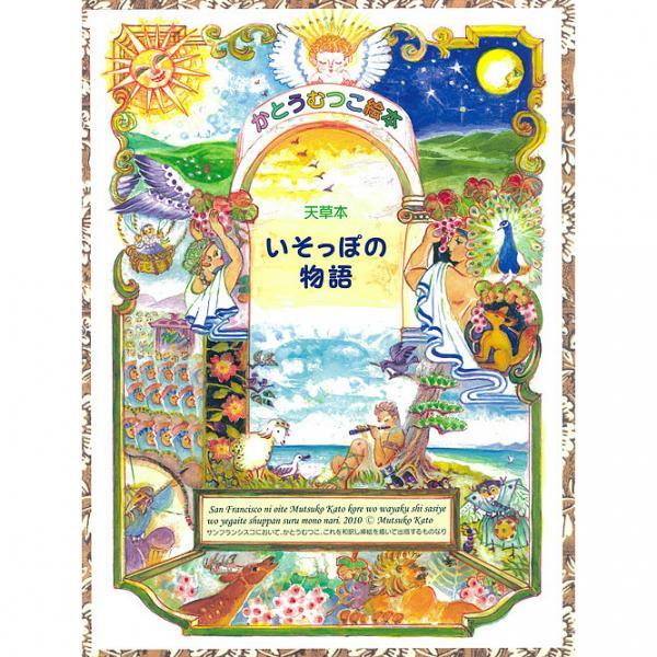 天草本いそっぽの物語 かとうむつこ絵本/イソップ