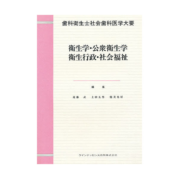 衛生学・公衆衛生学・衛生行政・社会福祉/近藤武