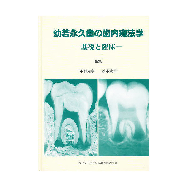 幼若永久歯の歯内療法学 基礎と臨床