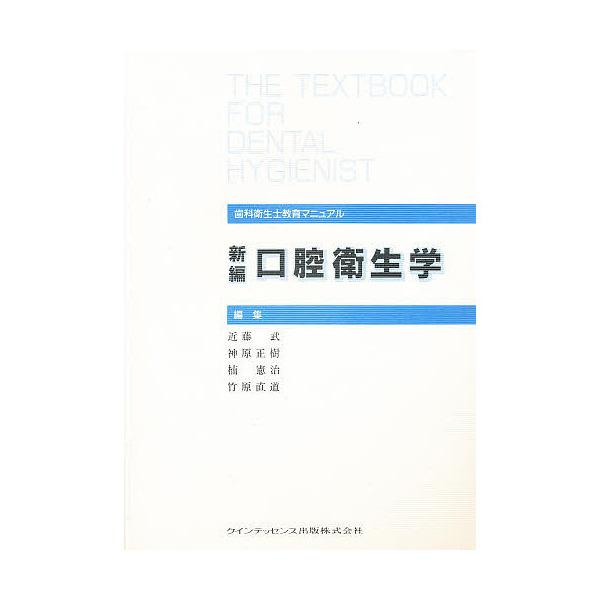 新編口腔衛生学/近藤武