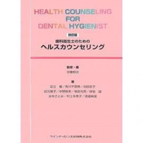 歯科衛生士のためのヘルスカウンセリング
