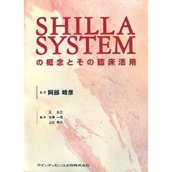 SHILLA SYSTEMの概念とその臨床活用