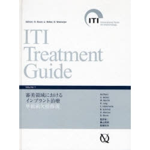 ITI Treatment Guide Japanese Volume1