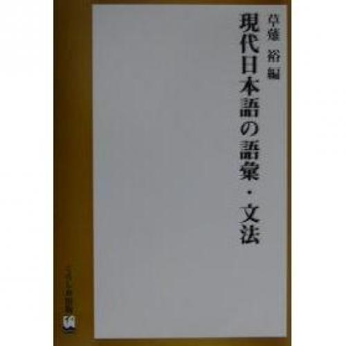 現代日本語の語彙・文法/草薙裕