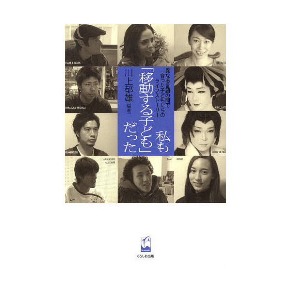 私も「移動する子ども」だった 異なる言語の間で育った子どもたちのライフストーリー/川上郁雄