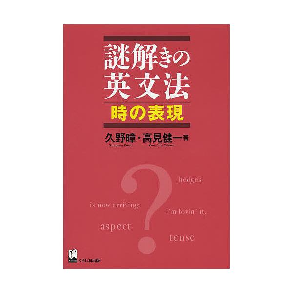 謎解きの英文法 時の表現/久野/高見健一