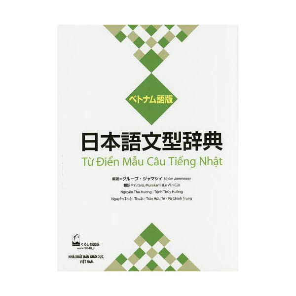 日本語文型辞典 ベトナム語版/グループ・ジャマシイ/村上雄太郎