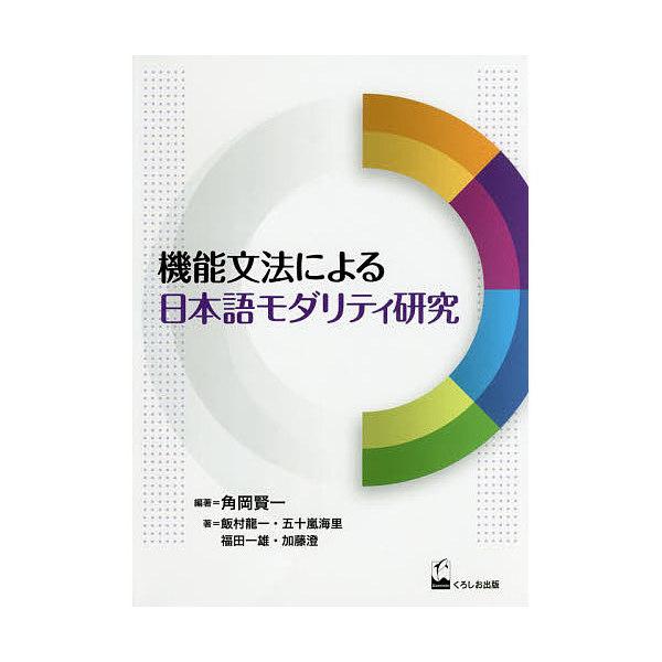 機能文法による日本語モダリティ研究/角岡賢一/角岡賢一/飯村龍一