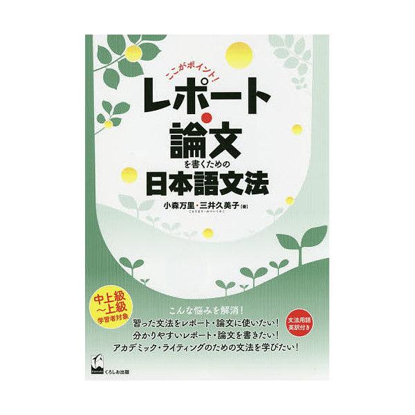 レポート・論文を書くための日本語文法 ここがポイント! 中上級~上級学習者対象/小森万里/三井久美子