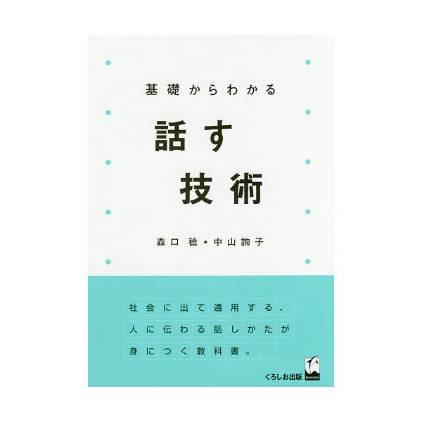 基礎からわかる話す技術/森口稔/中山詢子