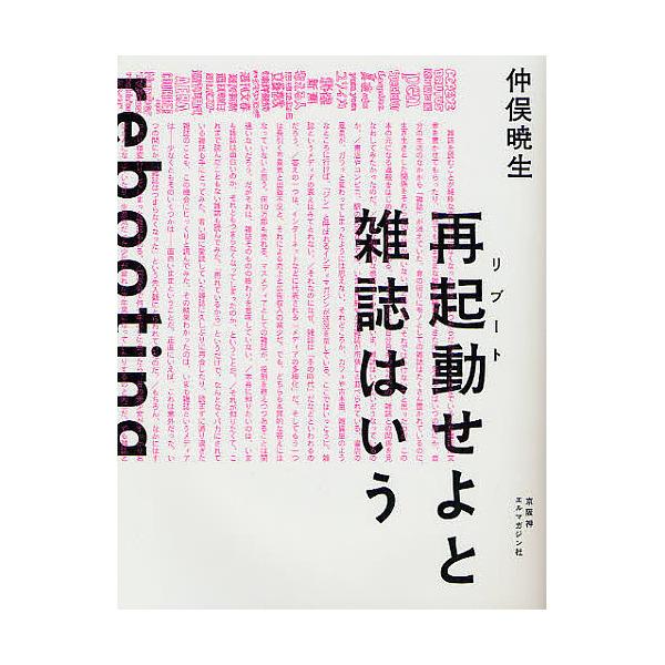再起動(リブート)せよと雑誌はいう/仲俣暁生