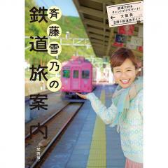 斉藤雪乃の鉄道旅案内 関西版/旅行