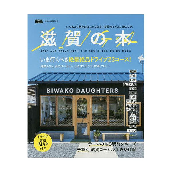 滋賀の本 いつもより足をのばしたくなる!滋賀のイイとこ30エリア。/旅行
