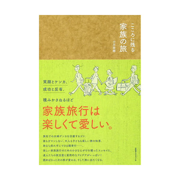 こころに残る家族の旅/小川奈緒/旅行