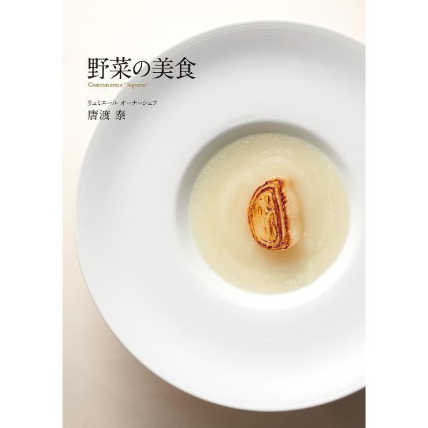 野菜の美食/唐渡泰/レシピ