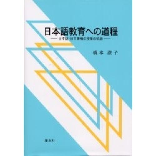 日本語教育への道程 日本語・日本事情の授業の軌跡/橋本澄子