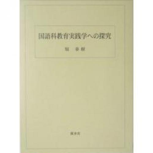 国語科教育実践学への探究/堀泰樹