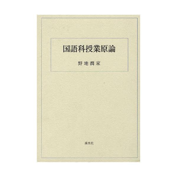 LOHACO - 国語科授業原論/野地潤...