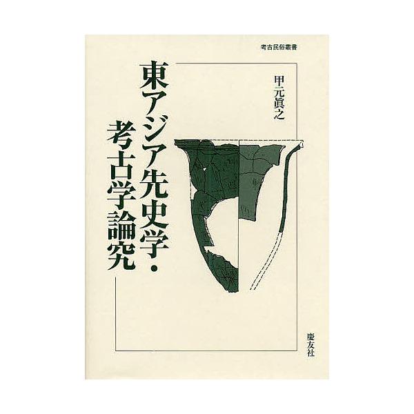 東アジア先史学・考古学論究/甲元真之