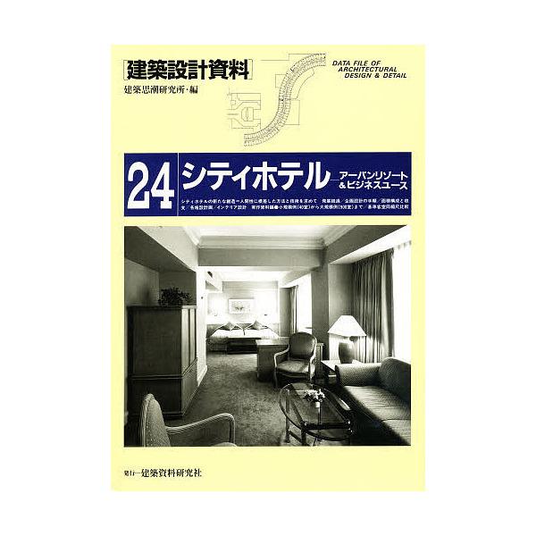 建築設計資料 24/建築思潮研究所