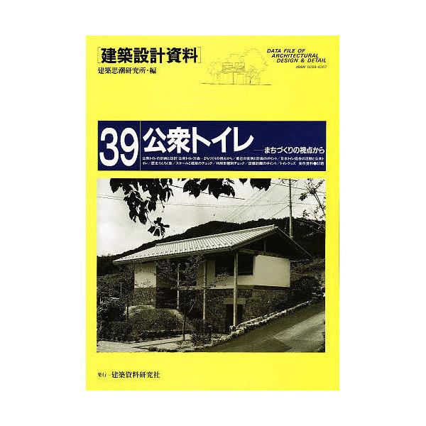 建築設計資料 39/建築思潮研究所