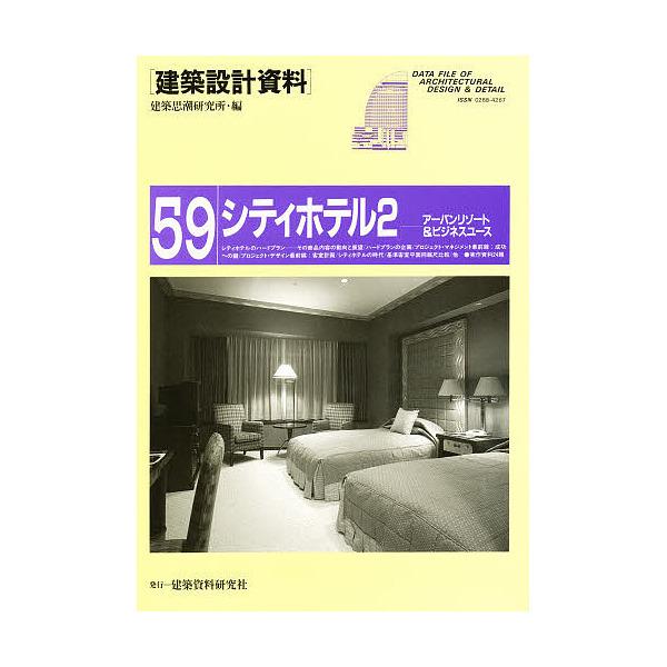 建築設計資料 59/建築思潮研究所