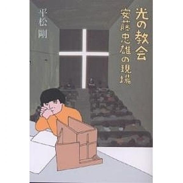 光の教会 安藤忠雄の現場/平松剛