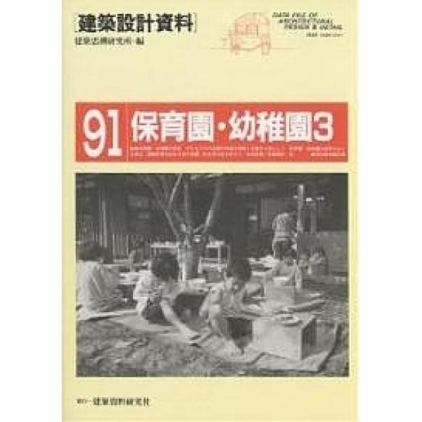 建築設計資料 91/建築思潮研究所