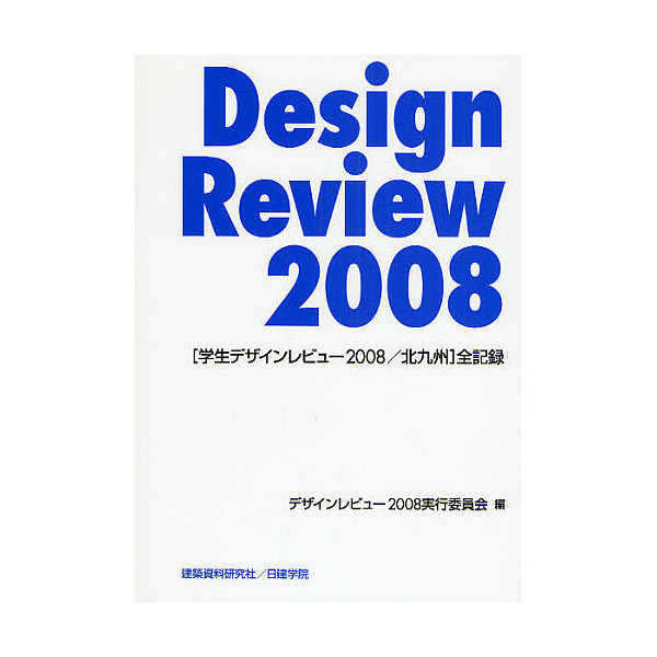 Design Review 2008/デザインレビュー2008実行委員会