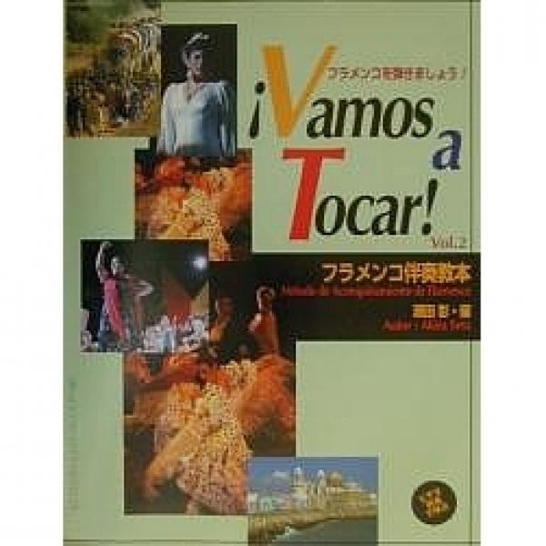 フラメンコ伴奏教本 フラメンコを弾きましょう! Vol.2