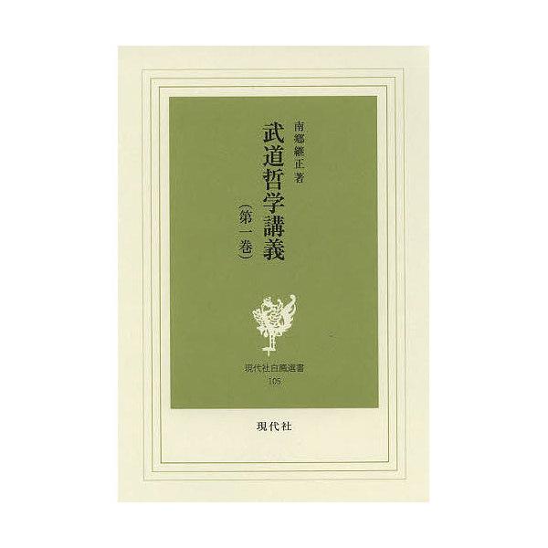 武道哲学講義 第1巻/南郷継正