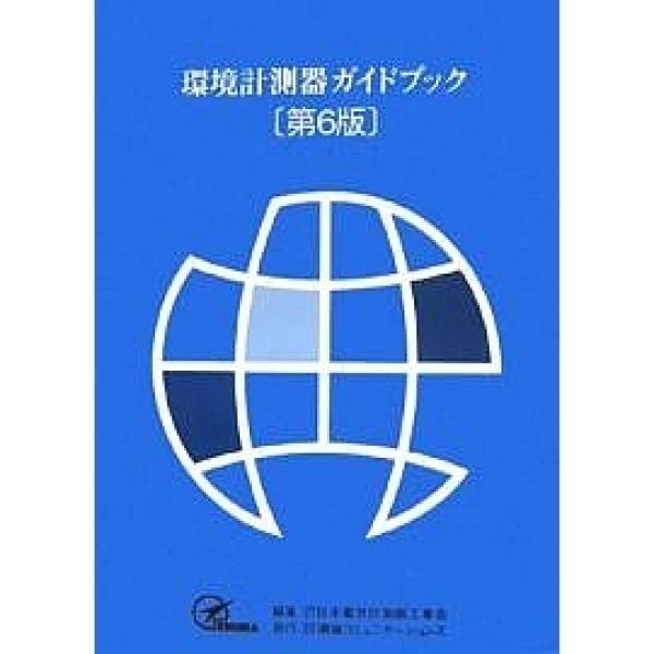 環境計測器ガイドブック