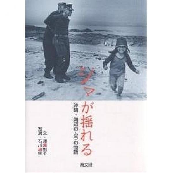 シマが揺れる 沖縄・海辺のムラの物語/浦島悦子/石川真生