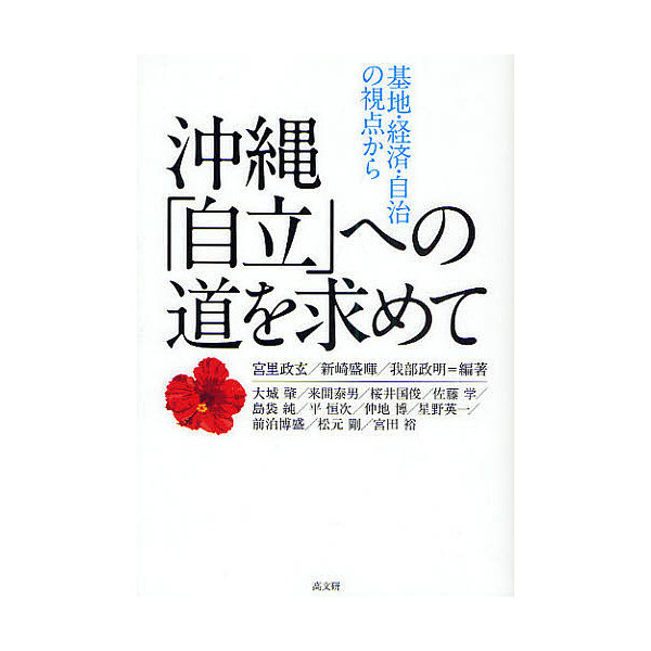 沖縄「自立」への道を求めて 基地・経済・自治の視点から/宮里政玄/大城肇