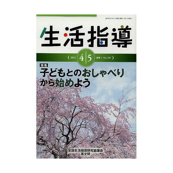 生活指導 No.707(2013-4/5月号)/全国生活指導研究協議会編集部