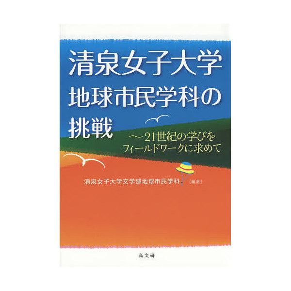 清泉女子大学 学科