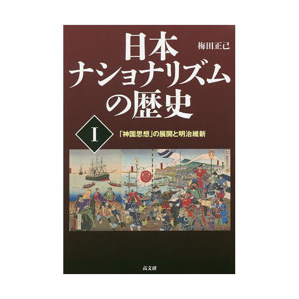 LOHACO - 日本ナショナリズムの...
