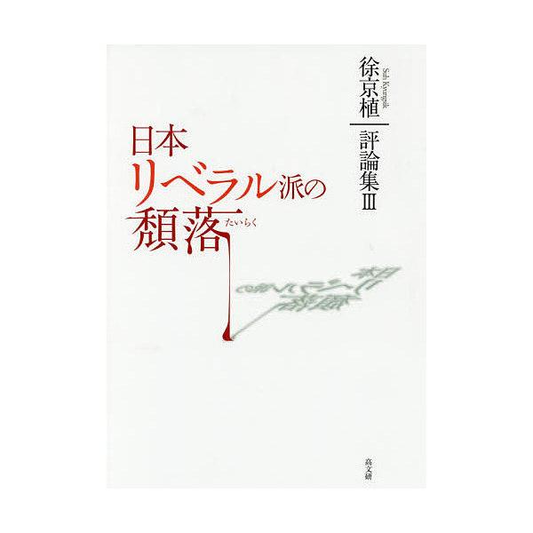 日本リベラル派の頽落/徐京植