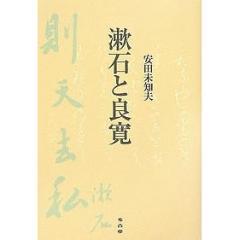 漱石と良寛