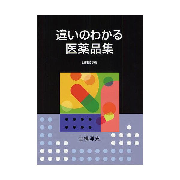 違いのわかる医薬品集/土橋洋史